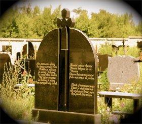 Надгробные надписи